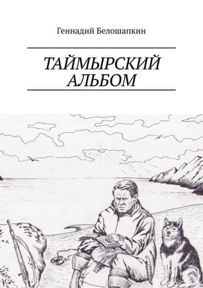 Геннадий Белошапкин Таймырский альбом сергей белошапкин вика белова спасает мир