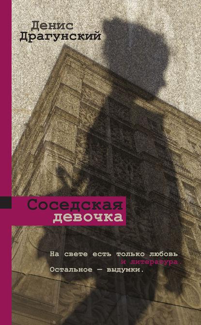 Денис Драгунский Соседская девочка (сборник) драгунский денис викторович соседская девочка