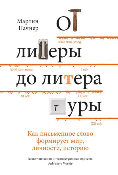 От литеры до литературы. Как письменное слово