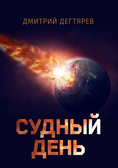 Фото - Дмитрий Викторович Дегтярев Судный день чудесная планета земля
