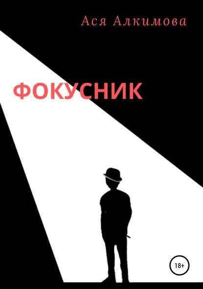Ася Алкимова Фокусник