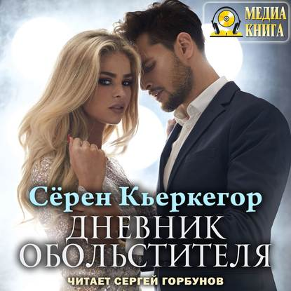 цена на Сёрен Кьеркегор Дневник обольстителя