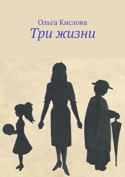 Ольга Сергеевна Кислова Три жизни аглая отрада судьба по наследству
