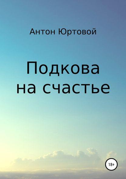Антон Юртовой Подкова на счастье