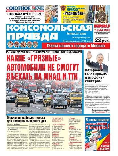 Комсомольская Правда. Москва 30ч-2019
