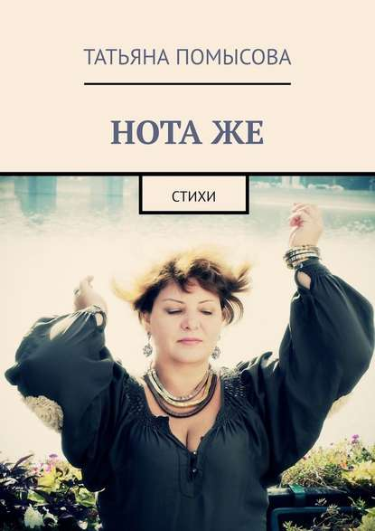 Фото - Татьяна Помысова НОТАЖЕ. Стихи зимняя стужа