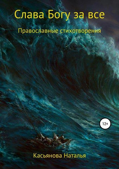 Фото - Наталья Тимофеевна Касьянова Слава Богу за все плюснин а и акафистник православной женщины душа моя взывает к богу