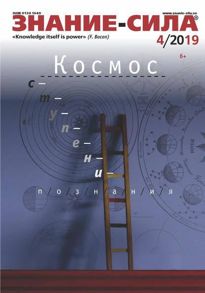 Группа авторов Журнал «Знание – сила» №04/2019 отсутствует журнал знание – сила 06 2014