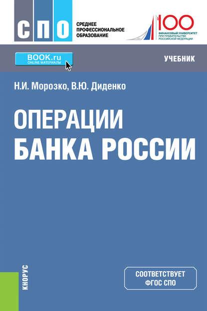 В. Ю. Диденко Операции Банка России