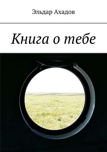 Эльдар Ахадов Книга отебе эльдар ахадов татарская книга isbn 9785447440930