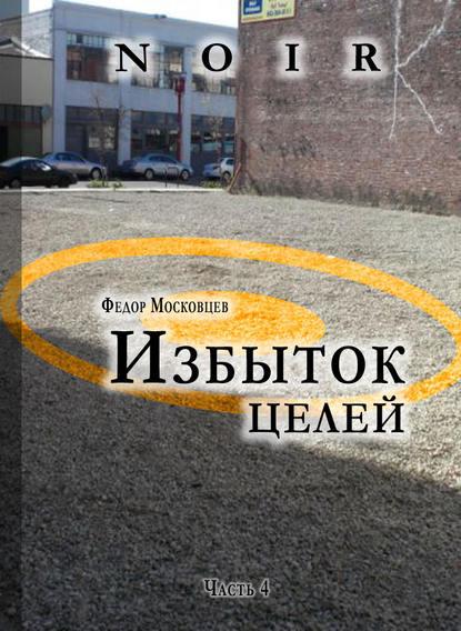 Федор Московцев Избыток целей