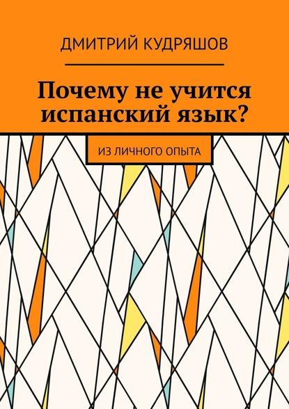 Дмитрий Кудряшов Почему неучится испанский язык? Из личного опыта