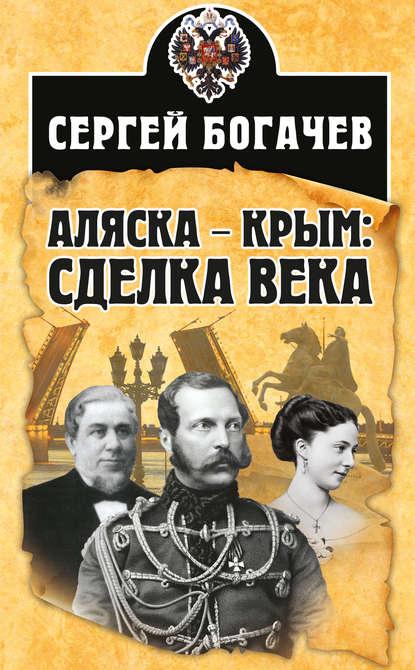 Сергей Богачев Аляска – Крым: сделка века