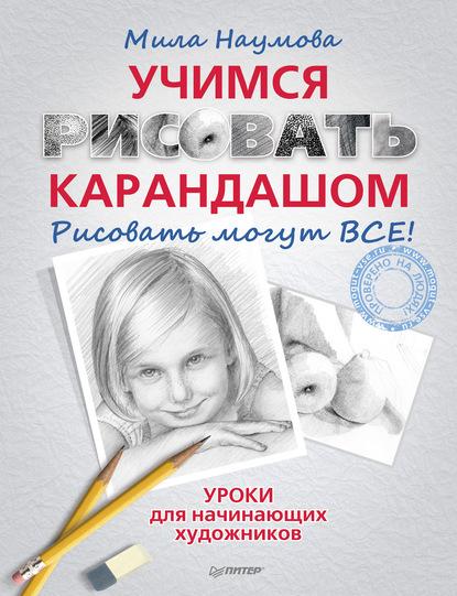 Фото - Мила Наумова Учимся рисовать карандашом. Рисовать могут ВСЕ! учимся рисовать для девочек