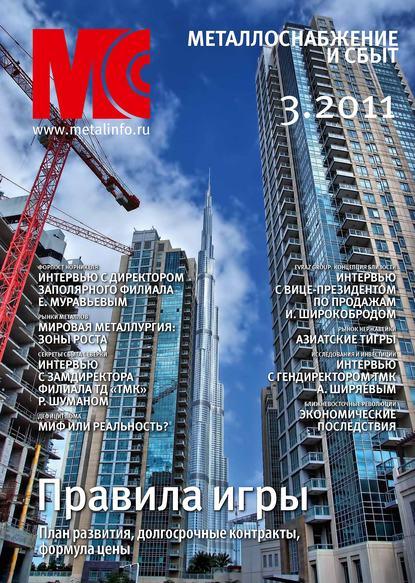 Фото - Группа авторов Металлоснабжение и сбыт №3/2011 группа авторов металлоснабжение и сбыт 12 2011