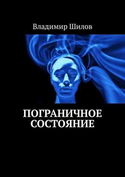 Фото - Владимир Шилов Пограничное состояние владимир шилов сон разума