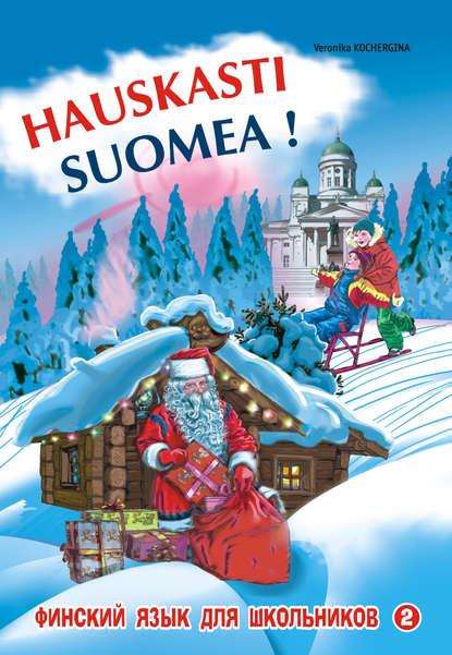 В. К. Кочергина Финский – это здорово! Финский язык для школьников. Книга 2 кочергина вероника константиновна финский это здорово финский язык для школьников книга 3