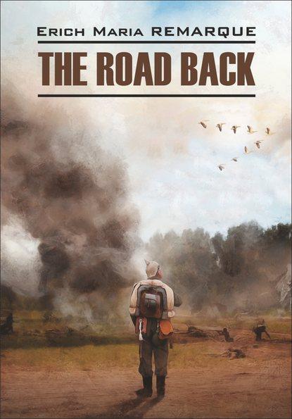 Эрих Мария Ремарк — The Road Back / Возвращение. Книга для чтения на английском языке
