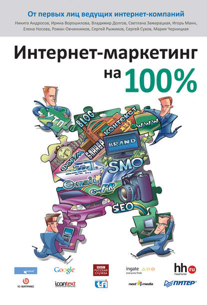 Коллектив авторов Интернет-маркетинг на 100% 0 pr на 100