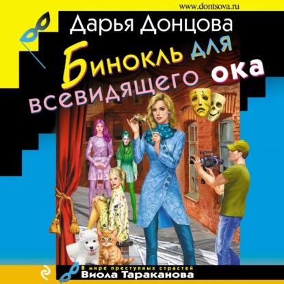 Донцова Дарья Аркадьевна Бинокль для всевидящего ока обложка