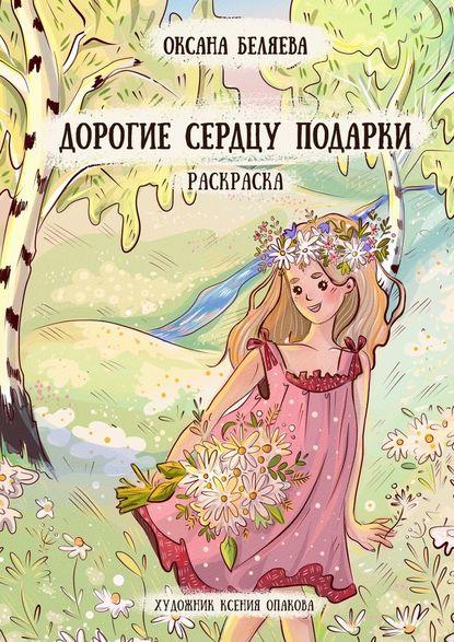 Оксана Беляева Дорогие сердцу подарки. Раскраска дари подарки раскраска элли в