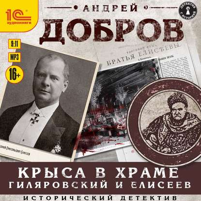 Добров Андрей Станиславович Крыса в храме. Гиляровский и Елисеев обложка