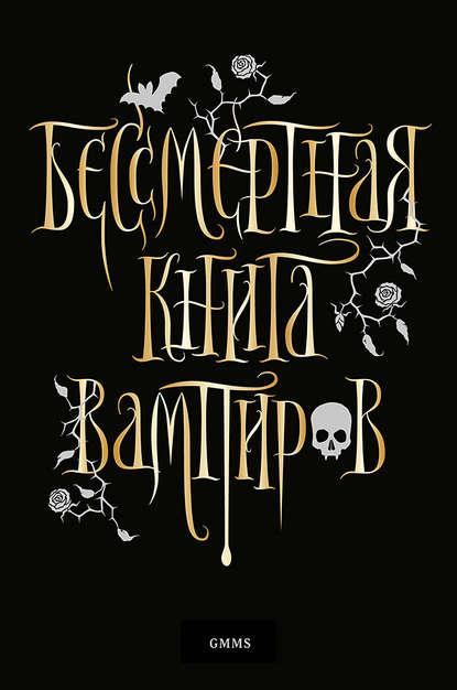 академия вампиров книга читать бесплатно