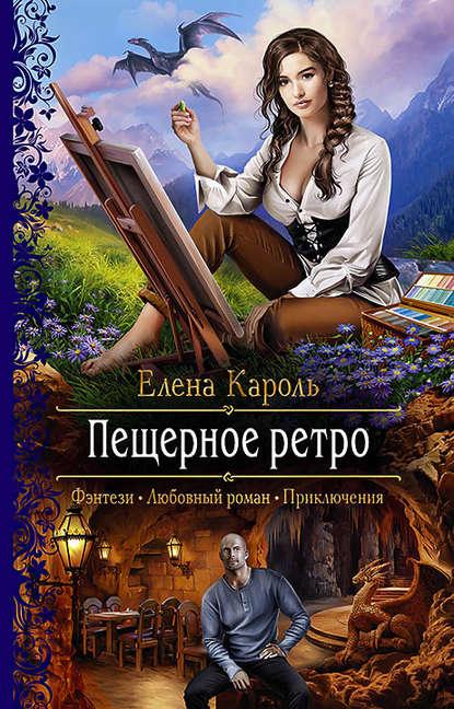 Елена Кароль Пещерное ретро кароль е пещерное ретро роман