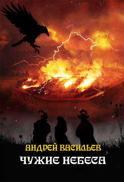 Андрей Васильев. Чужие небеса