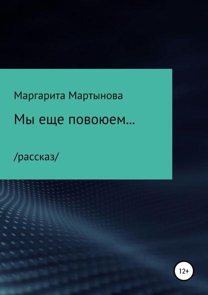 Фото - Маргарита Мартынова Мы еще повоюем… маргарита мартынова цой жив