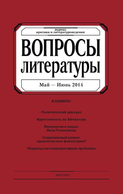 Группа авторов Вопросы литературы № 3 Май – Июнь 2014 квантик 5 май 2014