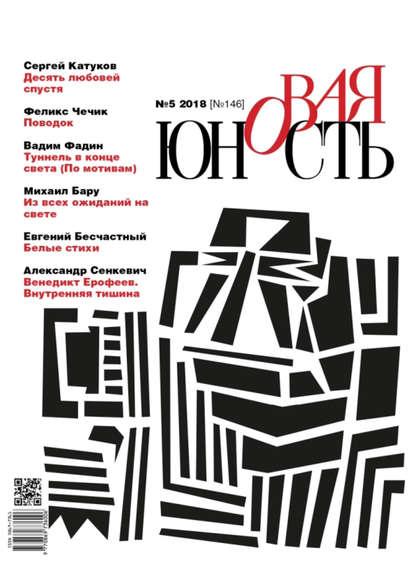 Группа авторов Новая Юность № 5/2018 новая юность 2015 избранное