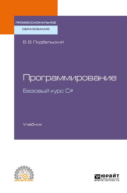 Программирование. Базовый курс С#. Учебник для СПО