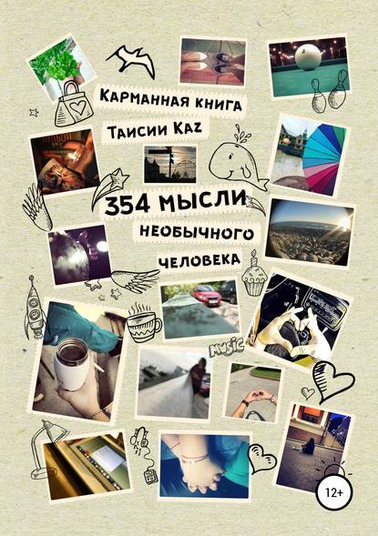 Таисия Kaz 354 мысли необычного человека