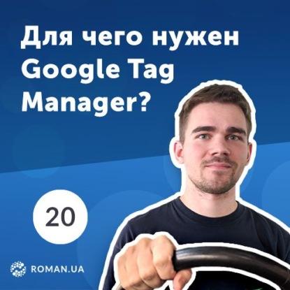 go google Роман Рыбальченко 20. Что такое Google Tag Manager (Диспетчер тегов Google) и как его использовать?