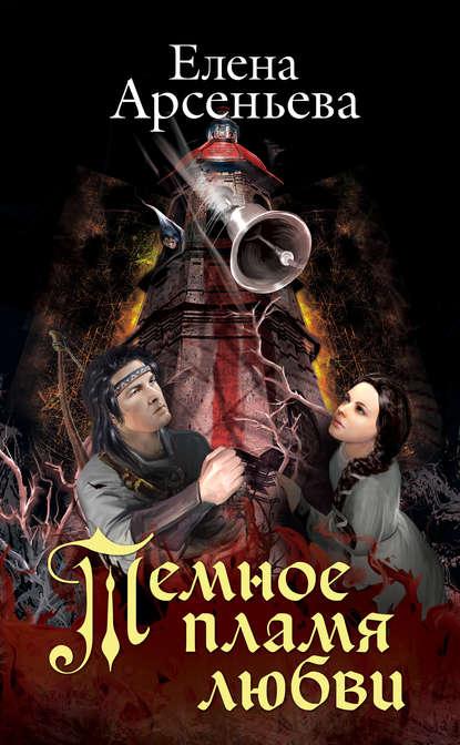 Елена Арсеньева — Темное пламя любви