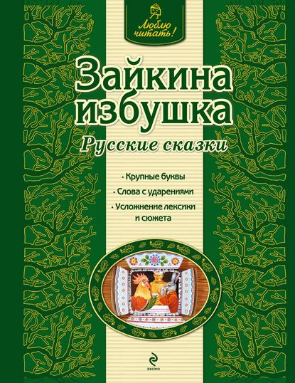 Группа авторов Зайкина избушка. Русские сказки зайкина избушка русские народные сказки
