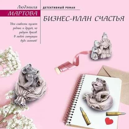 Мартова Людмила Бизнес-план счастья обложка