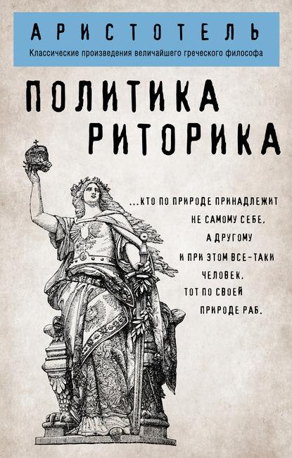 Аристотель — Политика. Риторика