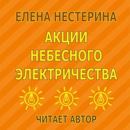 Акции небесного электричества