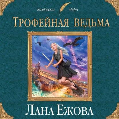 Ежова Лана Трофейная ведьма обложка