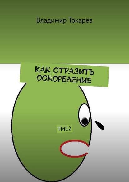 Владимир Токарев Как отразить оскорбление. ТМ12 владимир токарев революция 2019