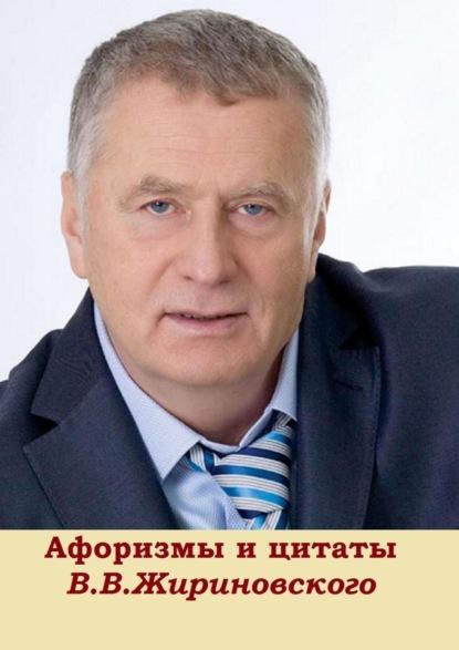 Афоризмы ицитаты В.В.Жириновского