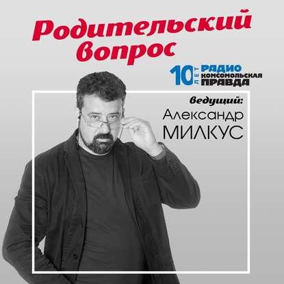Радио «Комсомольская правда» Как пережить длинную третью четверть