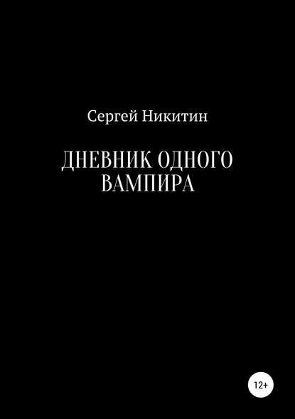 Сергей Владимирович Никитин Дневник одного вампира юрий никитин на темной стороне