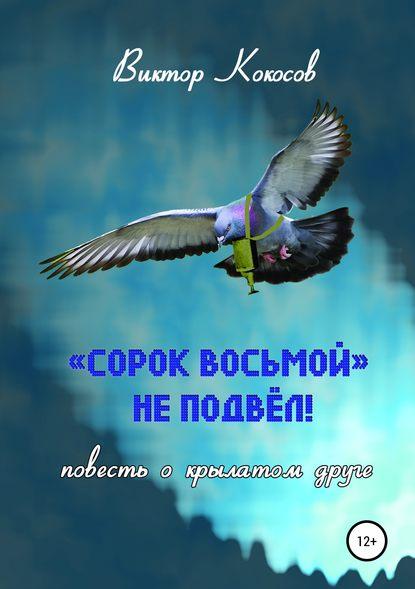Виктор Кокосов «Сорок восьмой» не подвёл (повесть о крылатом друге)