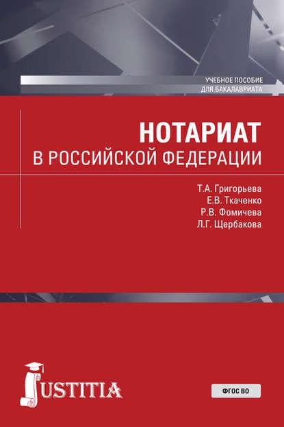 Е. В. Ткаченко Нотариат в Российской Федерации бегичев а в нотариат уч для бакалавров