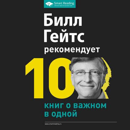 Сборник Билл Гейтс рекомендует. 10 книг о важном в одной