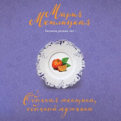 Обычная женщина, обычный мужчина (сборник)