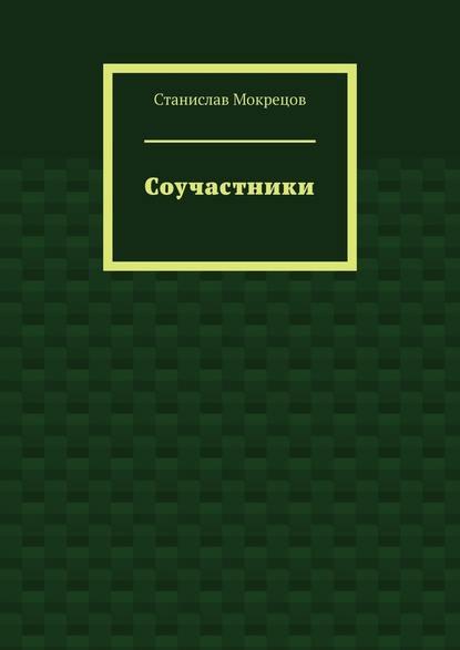 Соучастники - Станислав Мокрецов
